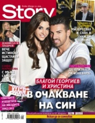 Story; Бр. 1/2013