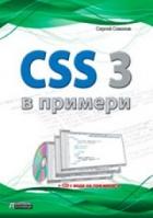 CSS 3 в примери