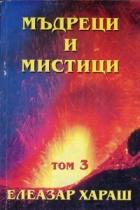Мъдреци и мистици от всички времена Т.3