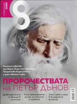 Списание 8; Бр.2/ Февруари 2017