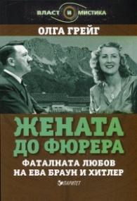Жената до Фюрера. Фаталната любов на Ева Браун и Хитлер
