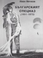 Българският СПЕЦНАЗ /1951-1975/