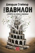 След Вавилон. Аспекти на езика и превода