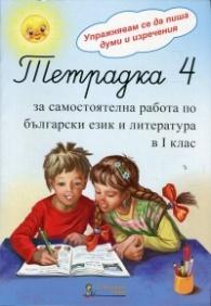 Тетрадка 4 за самостоятелна работа по български език и литература в 1 клас