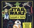 Star Wars създай и твори (със стикери)