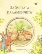 Зайчетата каламбичета/ Библиотека