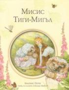 Мисис Тиги-Митъл/ Библиотека