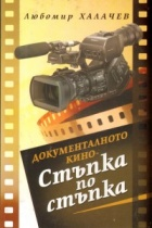 Документалното кино - Стъпка по стъпка