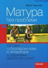 Матура без проблеми. Тестове по български език и литература за държавен зрелостен изпит