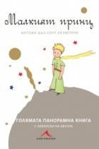 Малкият принц: Голяма панорамна книга