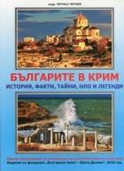 Българите в Крим - история, факти, тайни, НЛО и легенди
