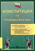 Конституция на Република България 2016