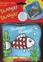 Бълбук! Бълбук! Магическа книга за баня