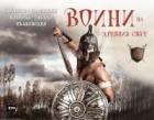 Воини на Древния свят (войници, колесници, конница, обсади, пълководци)