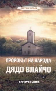 Пророкът на народа Дядо Влайчо