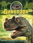 Динопарк. Илюстрирано въведение в света на динозаврите