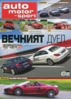 Auto motor und sport; Бр.8/ Септември 2015