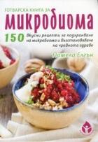 Готварска книга за микробиома