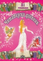 Читателски дневник с 31 стикера/ розов