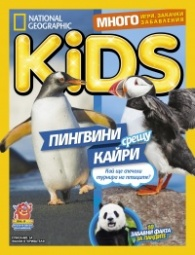 National Geographic KIDS България Юли/2018