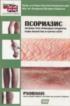 Псориазис: Лечение чрез природни продукти, нови лекарства и научен опит