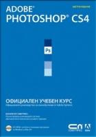 Adobe Photoshop CS4. Официален учебен курс