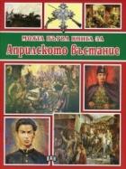Моята първа книга за Априлското въстание
