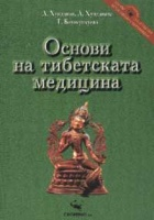Основи на тибетската медицина