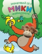 Забавлявай се с Мики - маймунката