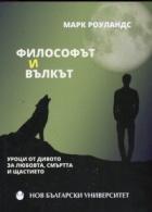 Философът и вълкът. Уроци от дивото за любовта, смъртта и щастието