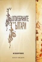 Богоизбраните българи. Изборник