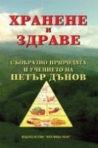 Хранене и здраве: Съобразно природата и учението на Петър Дънов