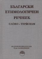 Български етимологичен речник Т.7