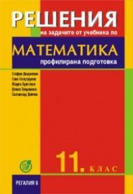 Решения на задачите от учебника по математика за 11. клас - профилирана подготовка