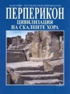 Перперикон. Цивилизация на скалните хора
