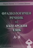 Фразеологичен речник на българския език А - Я