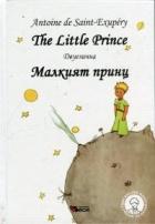 The Little Prince. Малкият принц