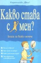 Какво става с мен? Книга за всяко момче