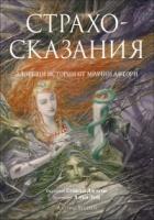 Страхосказания. Зловещи истории от мрачни автори