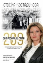 Стефка Костадинова. 209 - Да прескочиш света