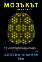 Мозъкът