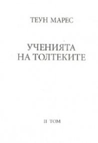 Ученията на Толтеките Т.2