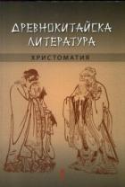 Древнокитайска литература. Христоматия