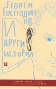 И други истории (4-то издание)
