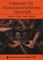 Учебник по психоаналитична терапия Т.1: Основи