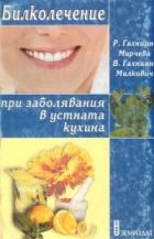 Билколечение при заболявания в устната кухина
