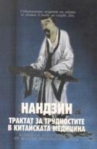 Нандзин - трактат за трудностите в китайската медицина