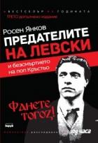 Предателите на Левски и безсмъртието на поп Кръстьо/ Трето допълнено издание