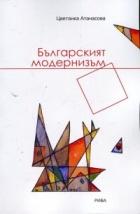 Българският модернизъм