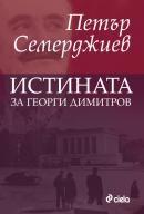 Истината за Георги Димитров